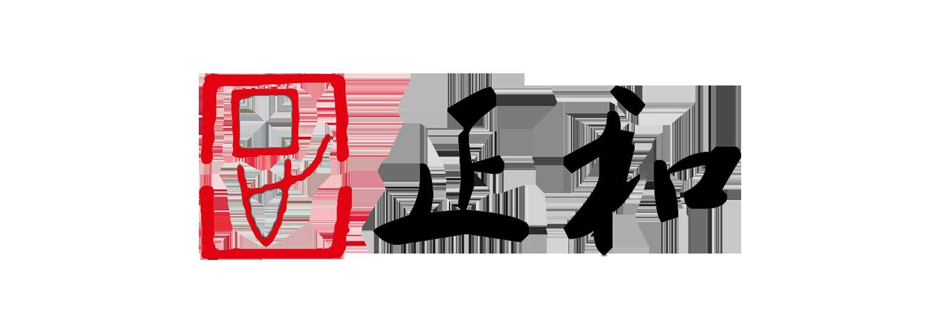 东莞市正中联和企业管理咨询有限公司